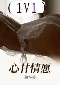 心甘情愿(1V1)